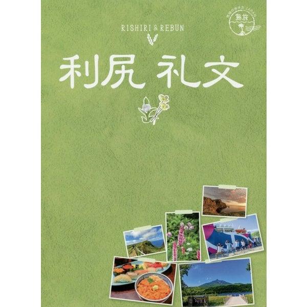 利尻・礼文 改訂第3版 (地球の歩き方JAPAN島旅〈04〉) [単行本]