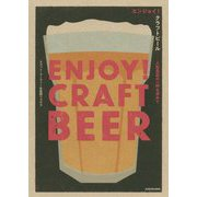 エンジョイ!クラフトビール―人生最高の一杯を求めて [単行本]