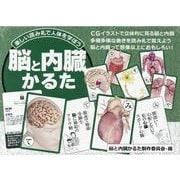 脳と内臓かるた(解剖学かるた) [ムックその他]