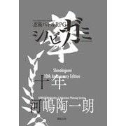 シノビガミ十周年記念ルールブック シノビガミ華 [単行本]