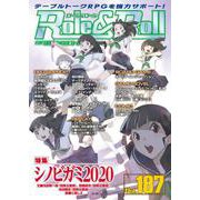 Role&Roll Vol.187 [単行本]