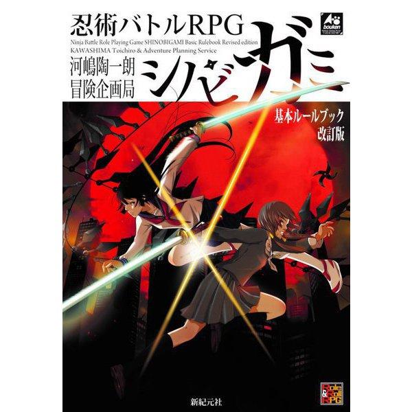 忍術バトルRPG シノビガミ 基本ルールブック 改訂版 [単行本]