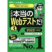 これが本当のWebテストだ!〈3(2022年度版)〉―WEBテスティング(SPI3)・CUBIC・TAP・TAL編(本当の就職テストシリーズ) [単行本]