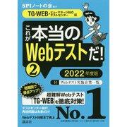 これが本当のWebテストだ!〈2(2022年度版)〉―TG-WEB・ヒューマネージ社のテストセンター編(本当の就職テストシリーズ) [単行本]