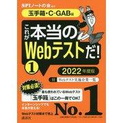 これが本当のWebテストだ!〈1(2022年度版)〉―玉手箱・C-GAB編(本当の就職テストシリーズ) [単行本]