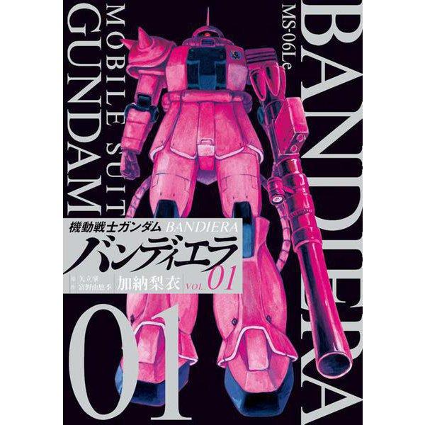 機動戦士ガンダム バンディエラ<1>(ビッグ コミックス) [コミック]