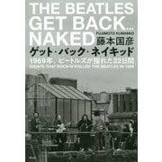 ゲット・バック・ネイキッド―1969年、ビートルズが揺れた22日間 [単行本]