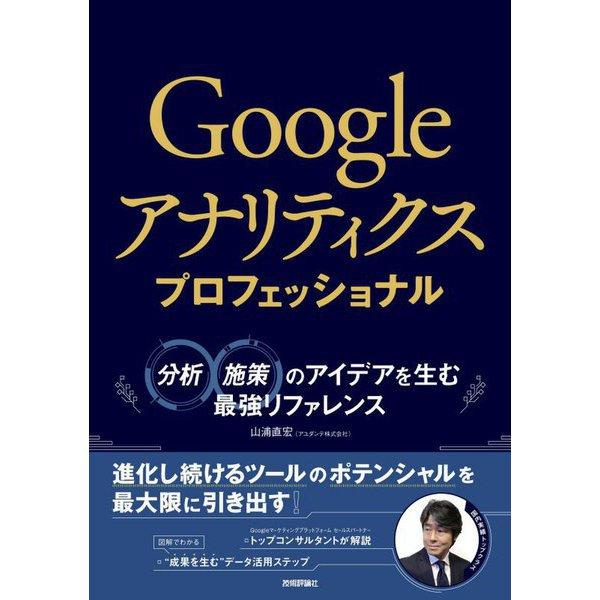 Googleアナリティクス プロフェッショナル―分析・施策のアイデアを生む最強リファレンス [単行本]
