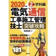 電気通信工事施工管理技士突破攻略 2級学科編〈2020年版〉 [単行本]