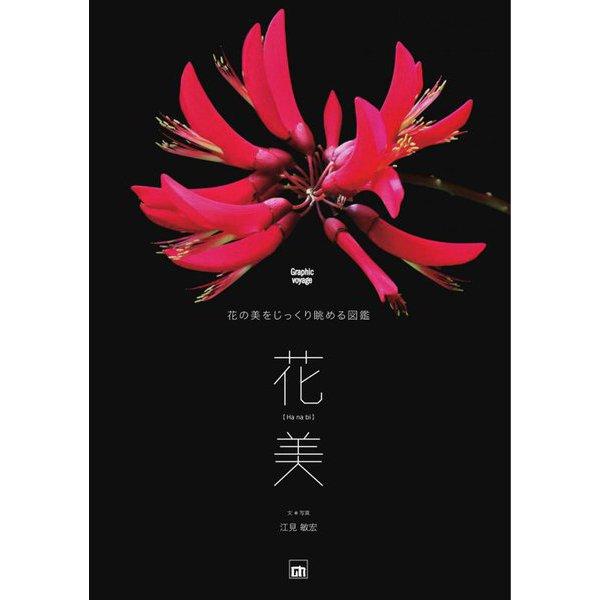 花美―花の美をじっくり眺める図鑑(Graphic voyage) [単行本]