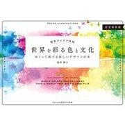 配色アイデア手帖 世界を彩る色と文化―めくって旅する新しいデザインの本 完全保存版 [単行本]