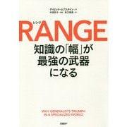 RANGE(レンジ)―知識の「幅」が最強の武器になる [単行本]