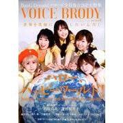 VOICE BRODY Vol.8<8>(白夜ムック<623>) [ムックその他]