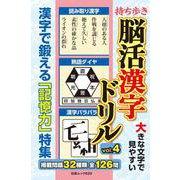 持ち歩き 脳活漢字ドリル vol.4<4>(白夜ムック<629>) [ムックその他]