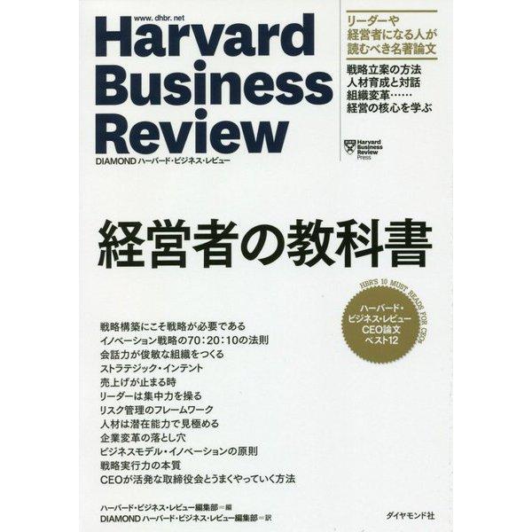 ハーバード・ビジネス・レビューCEO論文ベスト12 経営者の教科書 [単行本]
