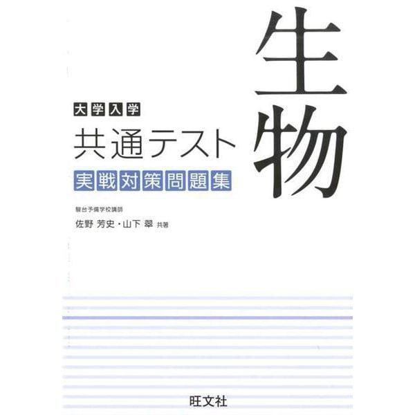 大学入学共通テスト 生物 実戦対策問題集 [全集叢書]