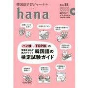 韓国語学習ジャーナルhana Vol.35 [単行本]