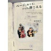 """ページをめくるとジャズが聞こえる―村井康司""""ジャズと文学""""の評論集 The Jazz You Read [単行本]"""