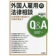 外国人雇用の法律相談Q&A―在留資格の確認から労務管理まで [単行本]