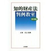 知的財産法判例教室 第10版 [単行本]