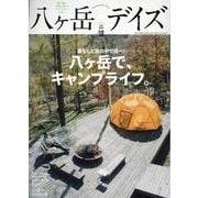 八ヶ岳デイズ vol.18 [ムックその他]