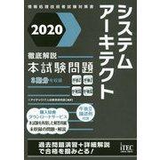 徹底解説システムアーキテクト本試験問題〈2020〉(情報処理技術者試験対策書) [単行本]