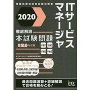 徹底解説ITサービスマネージャ本試験問題〈2020〉(情報処理技術者試験対策書) [単行本]