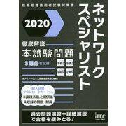 徹底解説ネットワークスペシャリスト本試験問題〈2020〉(情報処理技術者試験対策書) [単行本]