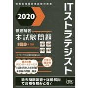 徹底解説ITストラテジスト本試験問題〈2020〉(情報処理技術者試験対策書) [単行本]