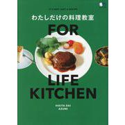 FOR LIFE KITCHEN わたしだけの料理教室 [ムックその他]