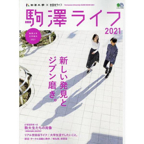 駒澤ライフ2021 [ムックその他]