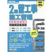 2級管工事施工管理技術検定試験問題解説集録版〈2020年版〉 [単行本]