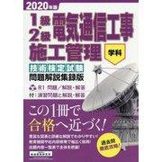 1級・2級電気通信工事施工管理技術検定学科試験問題解説集録版〈2020年版〉 [単行本]
