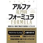 アルファフォーミュラ―相関のない戦略で構成する最強ポートフォリオ(ウィザードブックシリーズ) [単行本]