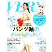 VERY (ヴェリィ) 2020年 05月号 [雑誌]