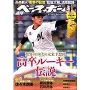 週刊ベースボール 2020年 4/27号 [雑誌]