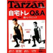 Tarzan (ターザン) 2020年 4/23号 [雑誌]