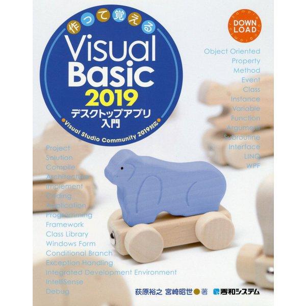 作って覚えるVisual Basic2019デスクトップアプリ入門 [単行本]