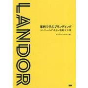 事例で学ぶブランディング―ランドーのデザイン戦略大公開 [単行本]