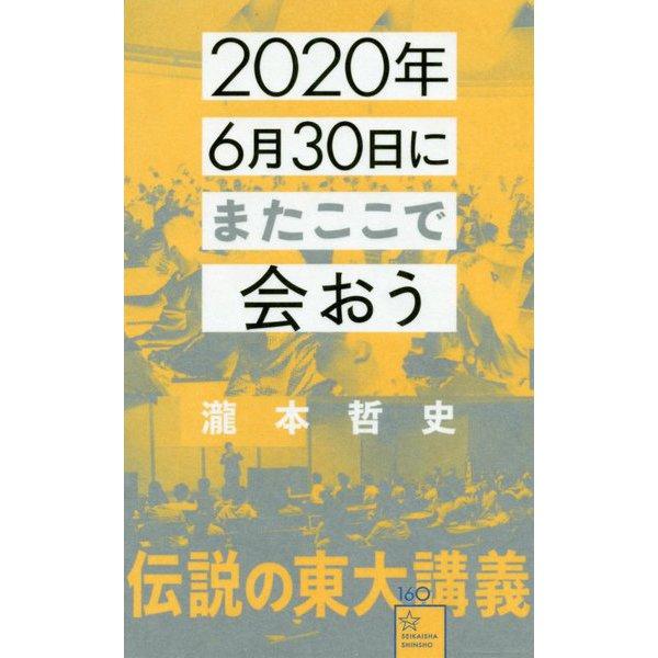2020年6月30日にまたここで会おう―瀧本哲史伝説の東大講義(星海社新書) [新書]