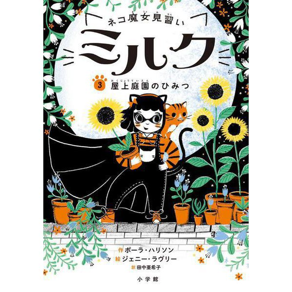 ネコ魔女見習い ミルク<3>-屋上庭園のひみつ [単行本]