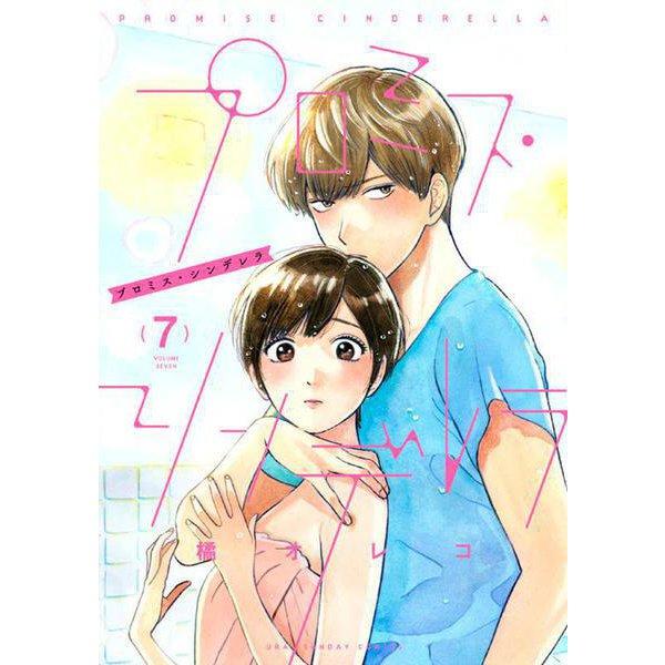 プロミス・シンデレラ<7>(少年サンデーコミックス) [コミック]