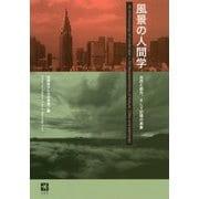 風景の人間学―自然と都市、そして記憶の表象 [単行本]