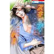 スキップ・ビート! 45(花とゆめコミックス) [コミック]