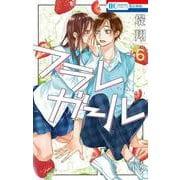 フラレガール 6(花とゆめコミックス) [コミック]