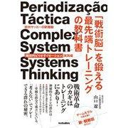 「戦術脳」を鍛える最先端トレーニングの教科書―欧州サッカーの新機軸「戦術的ピリオダイゼーション」実践編 [単行本]