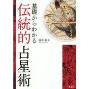 基礎からわかる伝統的占星術 [単行本]