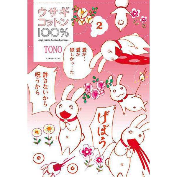 ウサギコットン100% 2 [コミック]