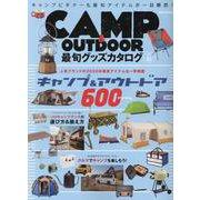 CAMP & OUTDOOR 最旬グッズカタログ Vol.3 (M.B.MOOK) [ムックその他]