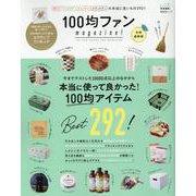 100均ファンmagazine! 令和最新版 [ムックその他]